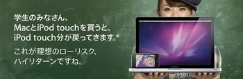 学生に嬉しいキャンペーン.JPG